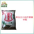 【綠藝家001-A101】赤玉土10公斤...