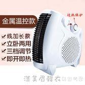 迷你冷暖兩用小空調小太陽電暖氣暖風機取暖器家用小型冬季 MNS漾美眉韓衣