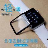 手錶膜 蘋果Apple Watch Series3手錶曲面全屏鋼化膜一二三代貼膜S3 唯伊时尚