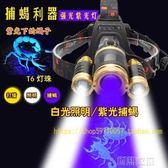 手電筒 手電筒充電遠射超亮戶外專用捕蝎頭燈頭戴式多功能手電  創想數位