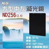 攝彩@耐司NISI ND256方型減光鏡2.4 100X100mm中灰密度鏡 雙面鍍膜方鏡 中灰鏡 降8格 久昱公司貨