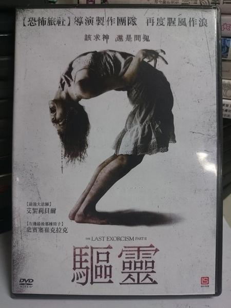 挖寶二手片-Y77-155-正版DVD-電影【驅靈 The Last Exorcism 2】-最後大法師第2集
