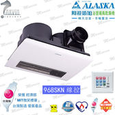 《ALASKA阿拉斯加》浴室暖風乾燥機 968SKN 線控型 【採碳素遠紅外線燈管、永不衰減】