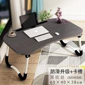 筆記本電腦桌床上用可折疊懶人學生宿舍學習書桌小桌子做桌寢室用zg【全館78折最後兩天】