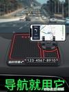 汽車用防滑墊大號置物墊中控臺擺件固定創意車上手機架車內飾用品 奇妙商鋪