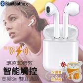 【現貨】觸控式 藍芽耳機 iphone耳機 無線充電 模擬AirPods 無線耳機 LK-TE8 不閃燈 安卓耳機 支援Siri