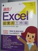 【書寶二手書T1/電腦_YIK】速效!Excel 超實用工作術_許淑嘉_附光碟