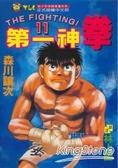 第一神拳11