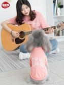 小狗狗衣服泰迪奶貓咪寵物薄款小型犬法斗比熊夏季博美夏天秋冬裝  英賽爾3