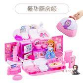 芭比娃娃 兒童夢幻廚房手提包巴比娃娃玩具套裝女孩公主大禮盒別墅洋娃娃 2色
