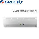 舊換新最高補助3000元GREE格力13-15坪時尚冷專變頻分離式一對一冷氣GSE-72CO/GSE-72CI含基本安裝