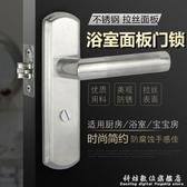 不銹鋼衛生間門鎖無鑰匙室內臥室洗手間鋁合金單舌廁所通用型把手 聖誕節免運