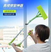 擦玻璃神器家用高樓層雙面搽擦窗器擦窗戶神器清潔器刮水器伸縮桿igo 美芭