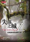 (二手書)失落之城Z─亞馬遜的世紀探險之謎