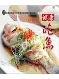 二手書博民逛書店 《健康吃魚-家庭烹飪誌》 R2Y ISBN:9867171942│張皓明、蔡美杏