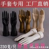 手模塑料手模 手套模型 手套展示道具 加重手套模特 婚紗手套模型 交換禮物