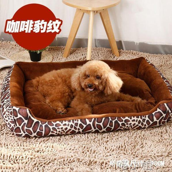 可拆洗泰迪寵物貓窩金毛狗床墊子小型中型大型犬  NMS