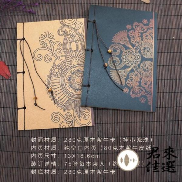 古風線裝手工本空白內頁筆記本記事本國畫風手賬本記事本【君來佳選】