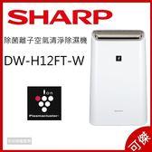 SHARP 夏普12L PCI自動除菌離子空氣清淨除濕機 DW-H12FT-W 搭載溫濕度感應器 公司貨 免運