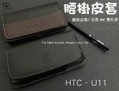 【精選腰掛防消磁】適用 HTC U11 U-3u 5.5吋 腰掛皮套橫式皮套手機套保護套手機袋