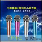 ◆迷你麥克風 K歌神器/RC語音/聊天/唱歌/HTC ONE MAX T6/mini M4/M7/M8/M9/M9+/ME/E8/E9/E9+/A9/X9