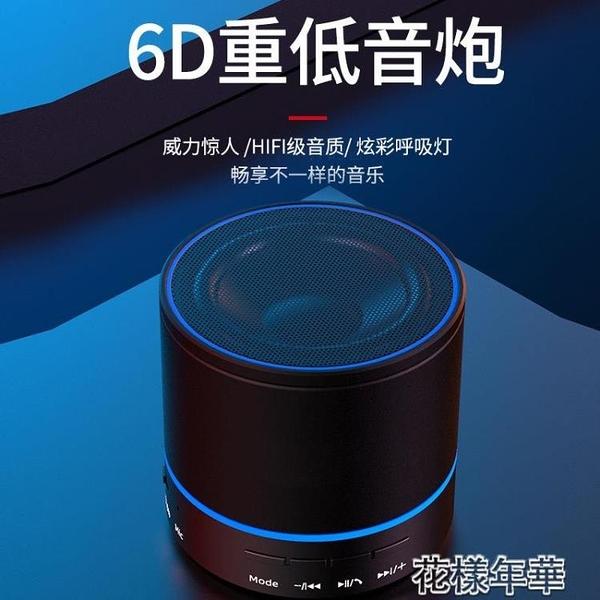 音響小喇叭無線藍芽音箱家用低音炮手機隨身便攜式3D環繞超大音量迷你小音響 快速出貨