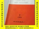 二手書博民逛書店罕見鍋爐制造1990年1期Y3458 出版1990