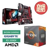 【兩品大禮包】AMD R5-3500X + 技嘉 B450M GAMING 主機板