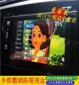 LUXGEN納智捷【U6網路電視盒】免安裝 U6多媒體數位電視 可車用 家裡用 AV高清網路電視
