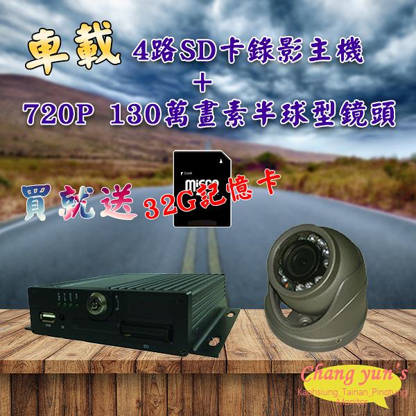 高雄/台南/屏東監視器 車載 車用 監視系統 4路SD卡錄影主機 + 720P 130萬畫素半球型鏡頭*1 DIY優惠價