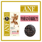 【力奇】ANF 愛恩富 特級幼母貓配方-7.5KG-1680元>(A072A03)