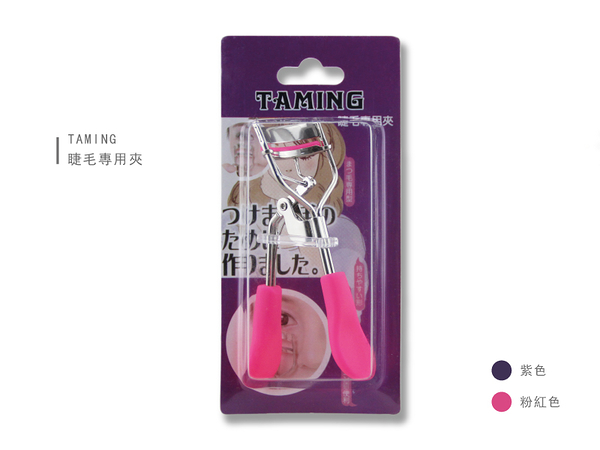 【DT髮品】TAMING 專業睫毛夾 3D廣角 立體捲翹睫毛夾 打造無辜大眼【0315171】