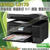 EPSON L6170 雙網三合一高速 連續供墨複合機  原廠保固 隨貨送黑墨一品+200元禮券