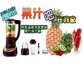 [果汁玻璃杯1000CC+研磨杯+隨手杯]Panasonic 國際牌MX-XT701果汁機