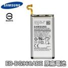 【免運費】送4大好禮【附發票】三星 S9 原廠電池 EB-BG960ABE