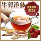 牛蒡洋蔘茶包 1包(15小包) 含紅棗 枸杞 洋蔘 天然花草茶 草本茶【正心堂】