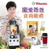 Vitamix TNC全營養調理機 精進型