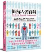 圖解人體百科:從生理、醫學、遺傳、感官等全面介紹人體各個部位的基本構造、運作方..