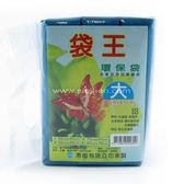 袋王環保清潔袋(垃圾袋)65x75cm(大)3捲/包