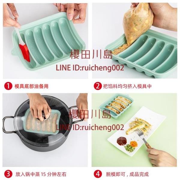 香腸模具家用兒童糕點肉腸火腿腸硅膠烘焙工具套裝【櫻田川島】