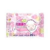海淨 花語濕紙巾20抽/包 奈森克林工廠製造