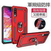 三星 Note9 S8 S9 S10 Plus 手機殼 防摔 A20 A30 A50 A70 A80 A8 A7 A9 2018 保護套 磁吸車載 指環支架 矽膠套