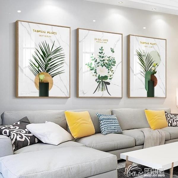 北歐客廳裝飾畫現代簡約壁畫沙發背景墻畫ins風格餐廳掛畫三聯畫 NMS 好樂匯