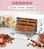 食物乾燥機 萬家樂 食品烘亁機水果風亁機家用小型食物亁果機器溶豆果蔬寵物  ATF 極有家