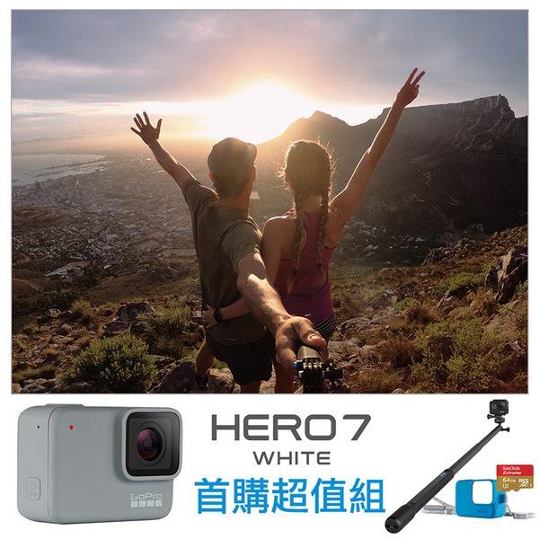 GoPro-HERO7 White 首購容量升級組