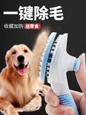 狗毛梳子寵物梳毛刷器脫毛針梳泰迪金毛大型犬專用擼貓咪狗狗用品 生活故事