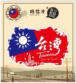 【名信片+旅行箱貼紙】台灣剪影筆刷  # 壁貼 防水貼紙 汽機車貼紙 8.4cm x 5.7cm