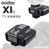 EGE 一番購】GODOX【X1C 1對1套裝組】for Canon 高速同步 無線TTL控制【公司貨】