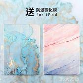 蘋果平板ipad air2保護套文藝2018新款藍大理石紋9.7寸迷你超薄 QG4020『M&G大尺碼』