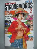 【書寶二手書T1/漫畫書_IDZ】One Piece Strong Words航海王經典名言集 PART2_尾田榮一郎